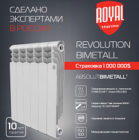 Радиатор Royal Thermo Revolution Bimetall 500